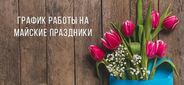 Режим работы ООО КДЦ «ЙАСИН» в праздничные дни: