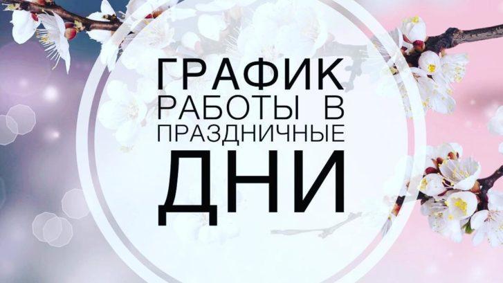 """РЕЖИМ РАБОТЫ КДЦ """"ЙАСИН"""" В ПРАЗДНИЧНЫЕ ДНИ :"""
