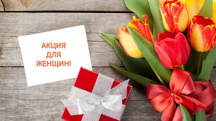 """АКЦИЮ """"8 Марта"""""""